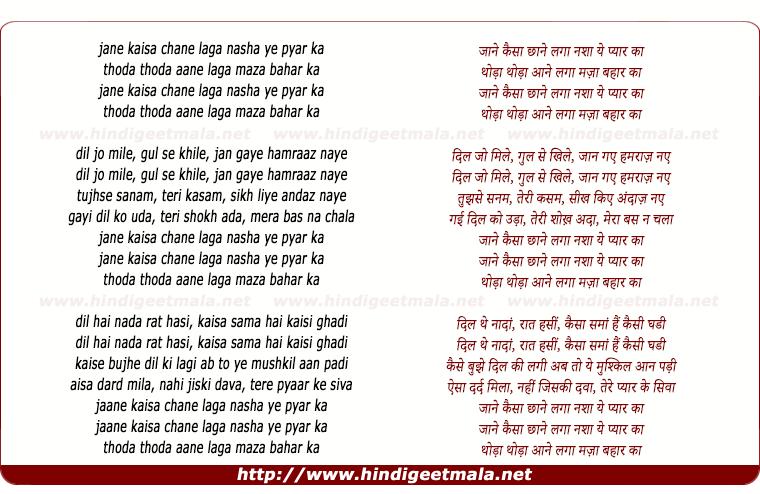 lyrics of song Jaane Kaisaa Chhaane Lagaa Nashaa Ye Pyaar Kaa
