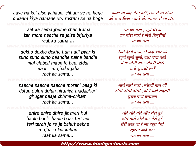 lyrics of song Raat Kaa Samaa Jhume Chandramaa