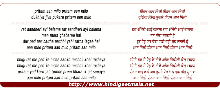 lyrics of song Pritam Aan Milo, Pritam Aan Milo