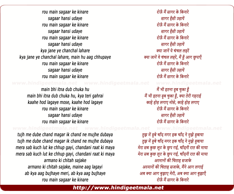 lyrics of song Ro_Un Main Saagar Ke Kinaare, Saagar Hansi Udaae