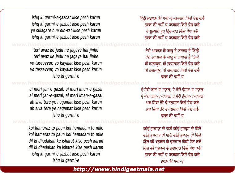 lyrics of song Ishq Ki Garmi-E-Jazbaat Kise Pesh Karun