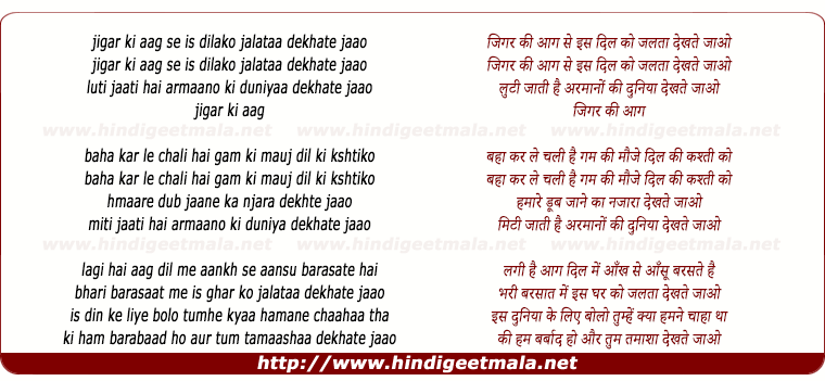 lyrics of song Jigar Ki Aag Se Is Dil Ko Jalataa Dekhate Jaao