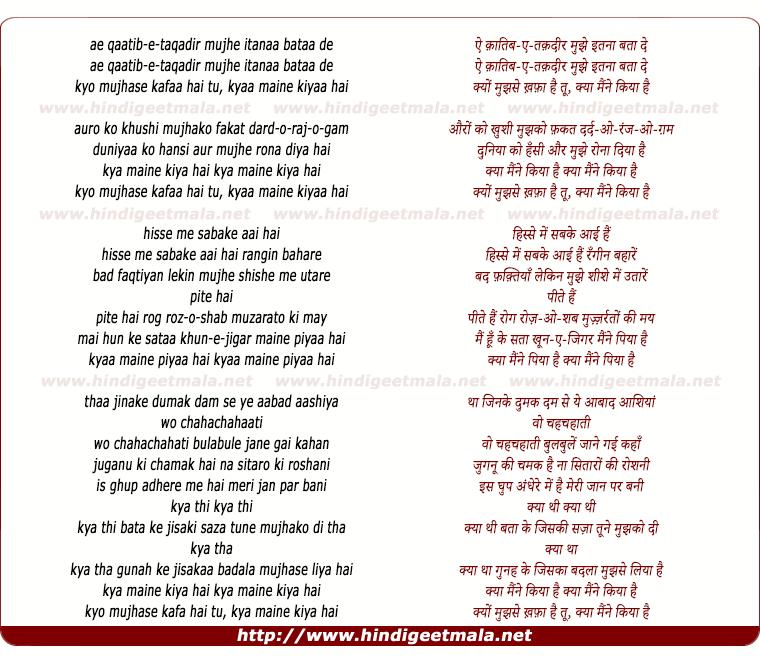lyrics of song Ai Qaatib-E-Taqadir Mujhe Itanaa Bataa De