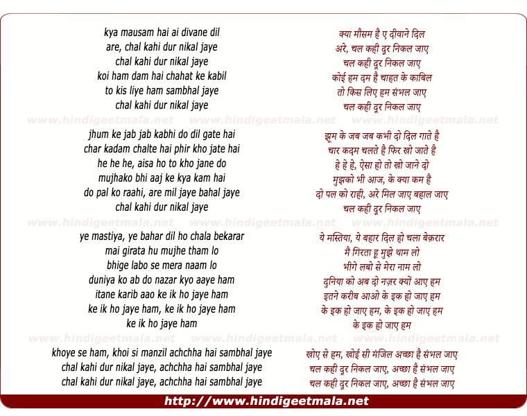 lyrics of song Kya Mausam Hain, Ae Diwane Dil, Chal Kahi Dur Nikal Jaaye