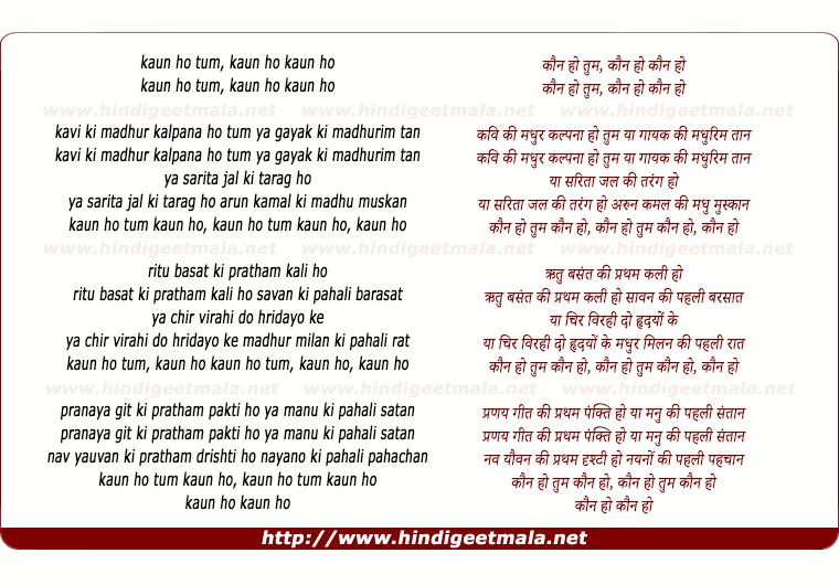 lyrics of song Kaun Ho Tum, Kaun Ho