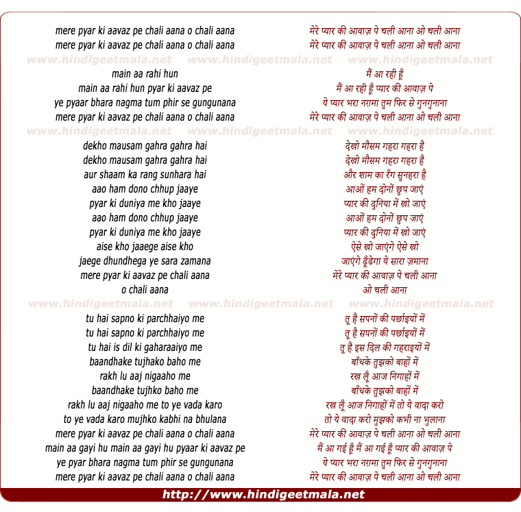 lyrics of song Mere Pyaar Ki Aavaaz Pe Chali Aanaa