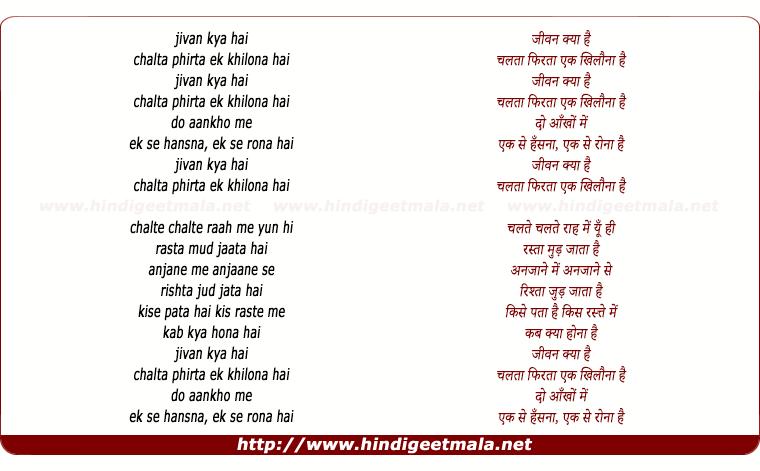 lyrics of song Jivan Kyaa Hai, Chalataa-Phirataa Ek Khilonaa Hai