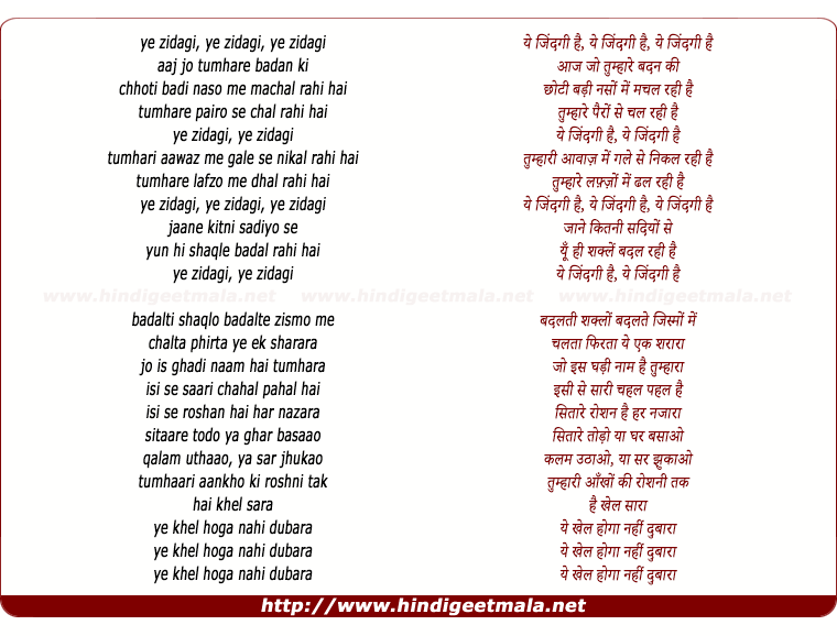 lyrics of song Ye Zindagi, Aaj Jo Tumhaare Badan Ki
