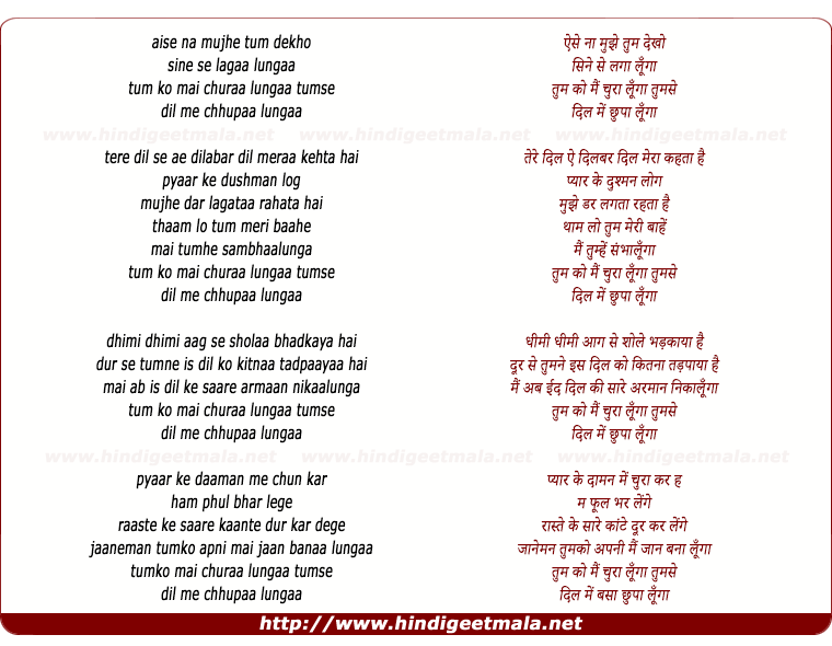 lyrics of song Aise Na Mujhe Tum Dekho, Sine Se Lagaa Lungaa