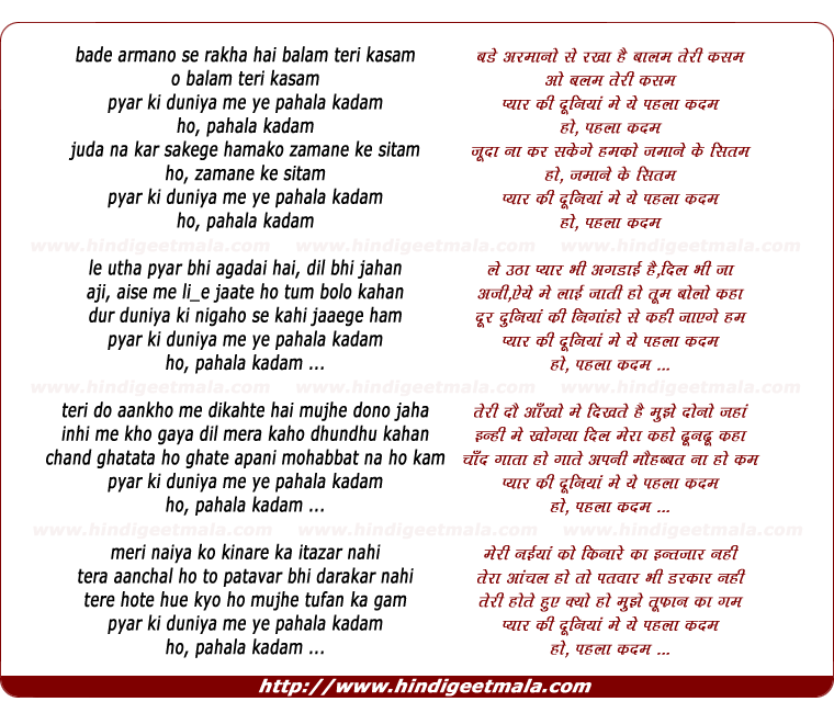 lyrics of song Bade Armaanon Se Rakhaa Hai Balam Teri Kasam