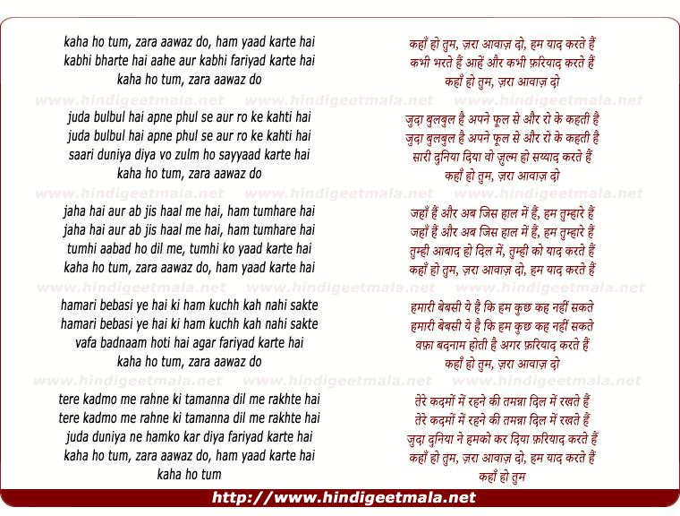 lyrics of song Kahaan Ho Tum, Zaraa Aavaaz Do, Ham Yaad Karate Hain