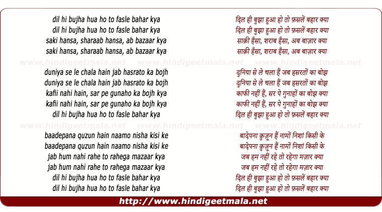 lyrics of song Dil Hi Bujhaa Huaa Ho To Fasl-E-Bahaar Kyaa