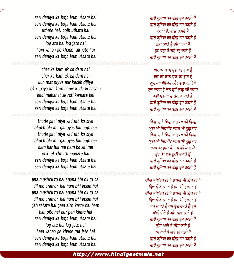 lyrics of song Sari Duniya Ka Bojh Ham Uthate Hai