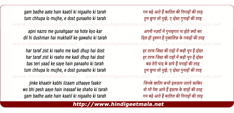lyrics of song Gam Bade Aate Hain Kaatil Ki Nigaahon Ki Tarah