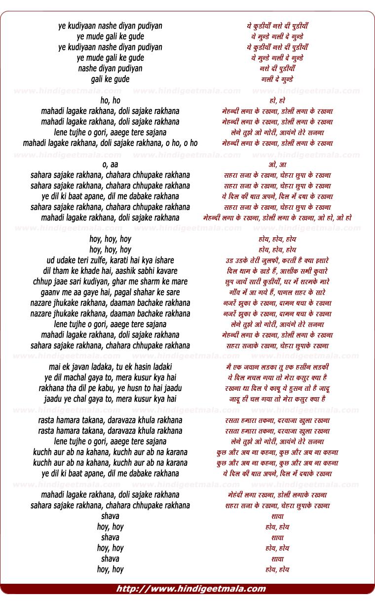 lyrics of song Ye Kudiyaan, Mahandi Lagaake Rakhanaa, Doli Sajaake Rakhanaa