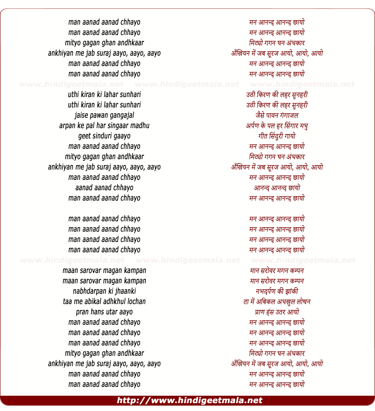 lyrics of song Man Aanand Aanand Chhaayo