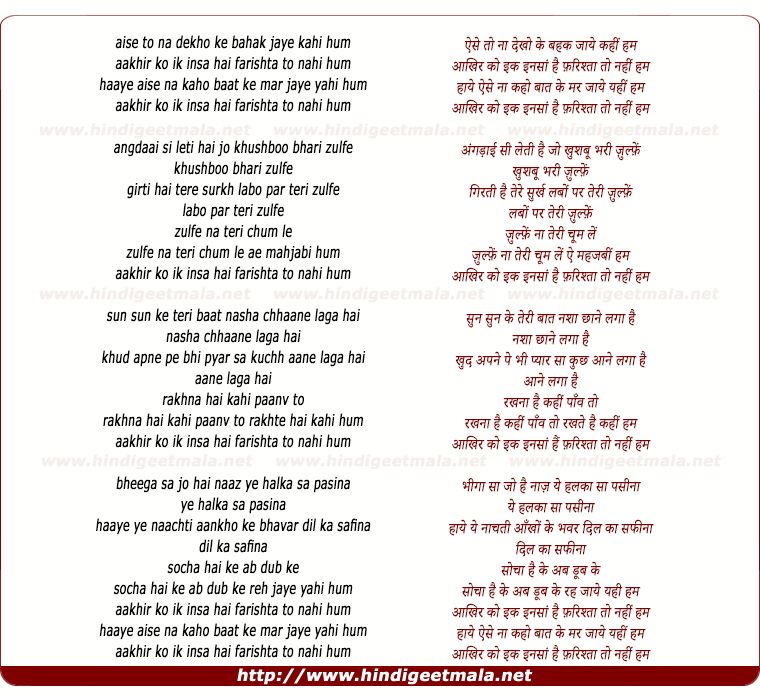 lyrics of song Aise To Na Dekho, Ke Bahak Jaaen Kahin Ham