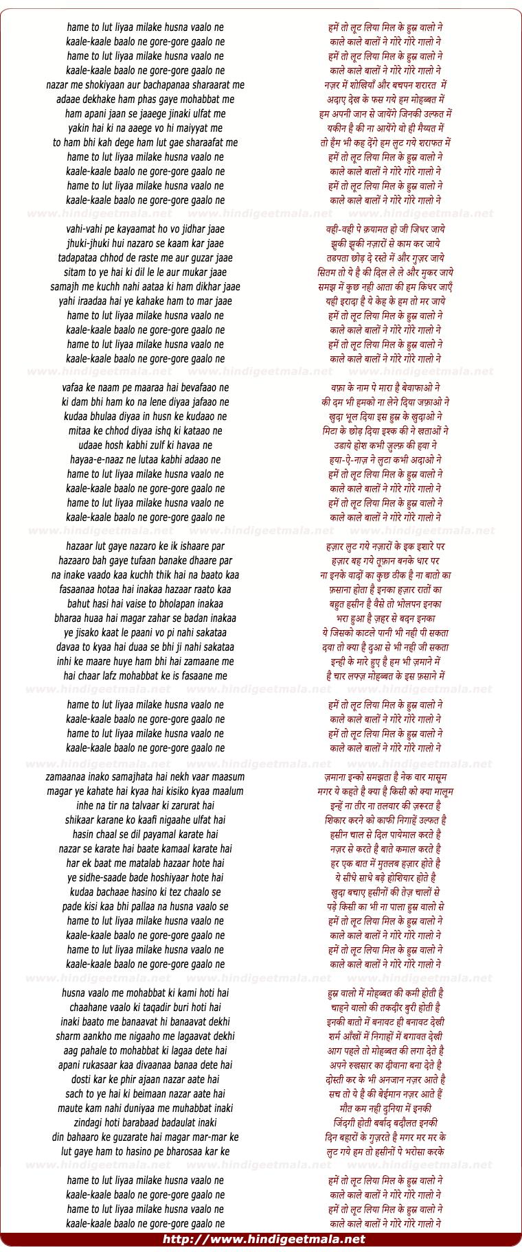 lyrics of song Hamen To Lut Liyaa Milake Husn Vaalon Ne
