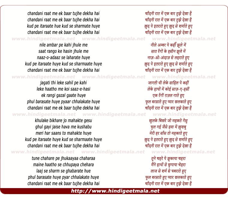 Chaandani Raat Men, Ek Baar Tujhe Dekhaa Hai