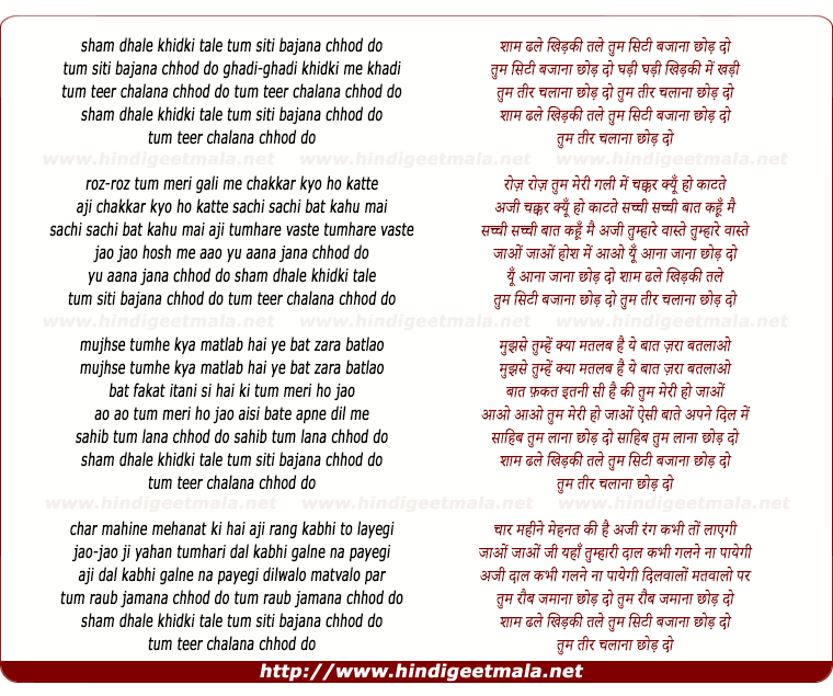 lyrics of song Shaam Dhale Khidaki Tale Tum Siti Bajaanaa Chhod Do