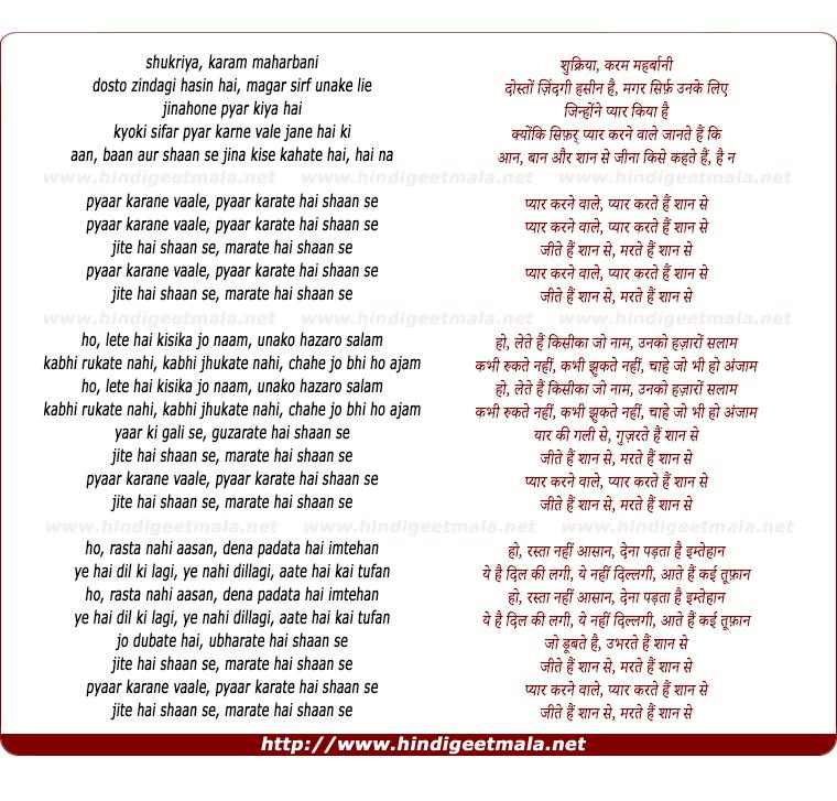 lyrics of song Pyar Karane Vaale, Pyar Karate ,Hain Shan Se