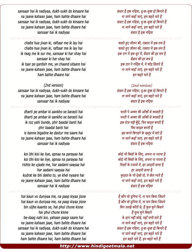 lyrics of song Sansaar Hai Ik Nadiyaa Sukh-Dukh Do Kinare Hai