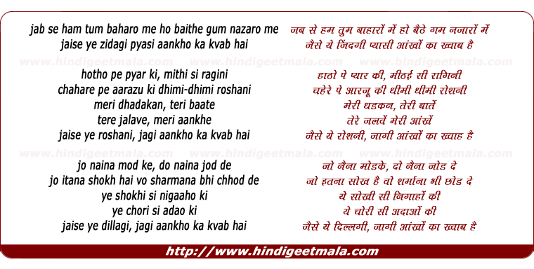 lyrics of song Jab Se Ham Tum Bahaaron Men Ho Baithe Gum Nazaaron Men