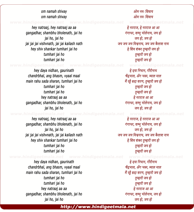 lyrics of song He Nataraaj Gangaadhar Shambho Bholenaath, Jay Ho