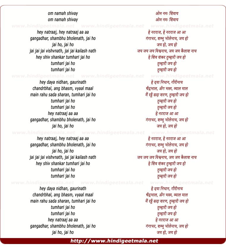 lyrics of song Om Namah Shivay