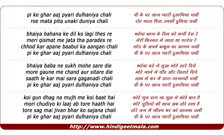 lyrics of song Pi Ke Ghar Aaj Pyaari Dulhaniya Chali