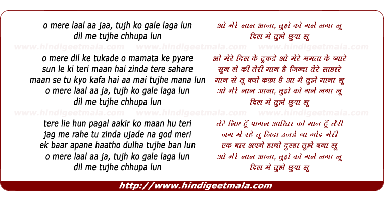 lyrics of song O Mere Laal Aa Ja, Tujh Ko Gale Laga Lu