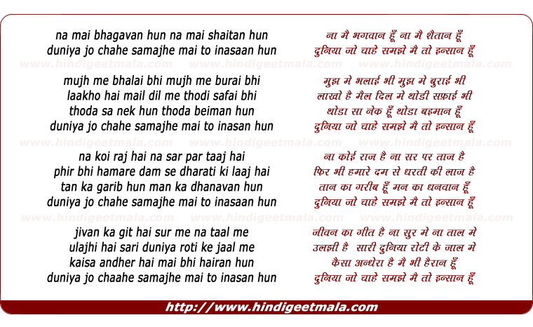 lyrics of song Na Main Bhagavaan Hun Na Main Shaitaan Hun