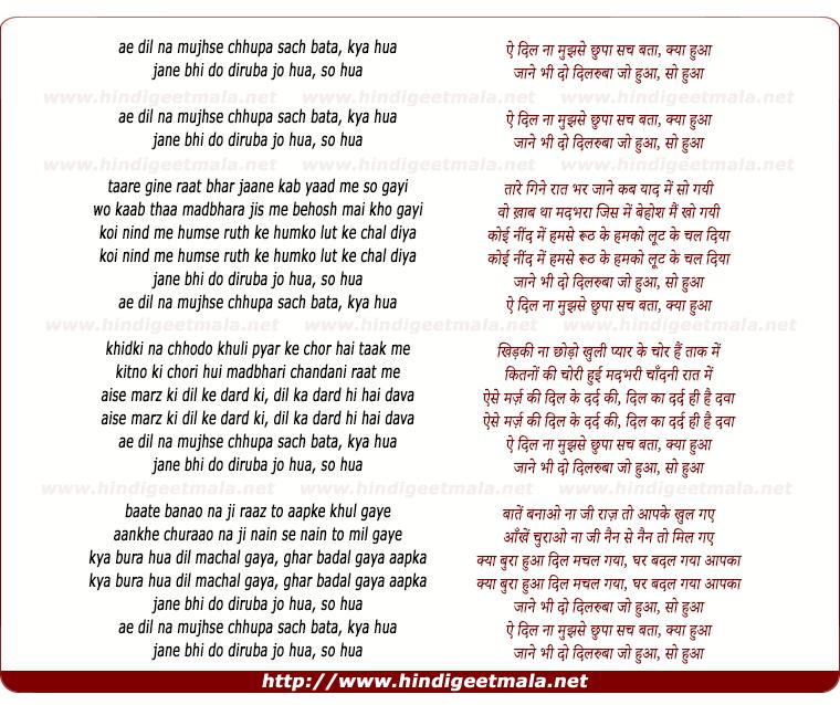 lyrics of song Ai Dil Na Mujhase Chhupaa, Sacha Bataa, Kyaa Huaa