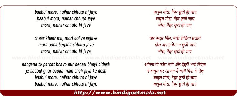 lyrics of song Baabul Moraa, Naihar Chhuto Hi Jaae