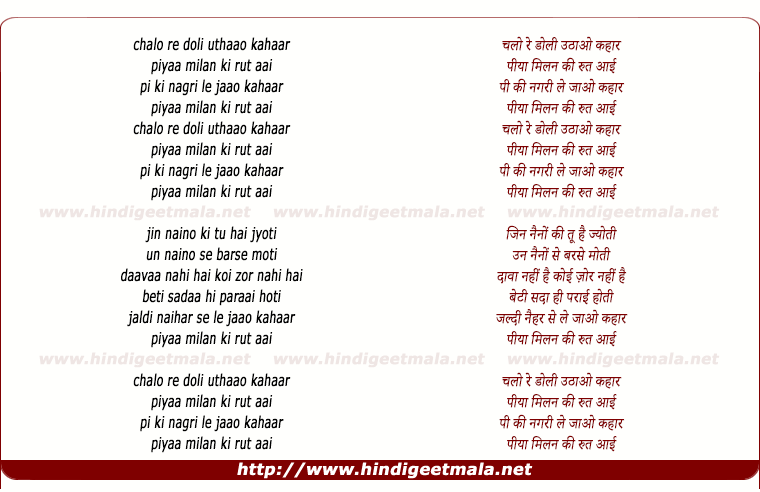 lyrics of song Chalo Re Doli Uthaao Kahaar