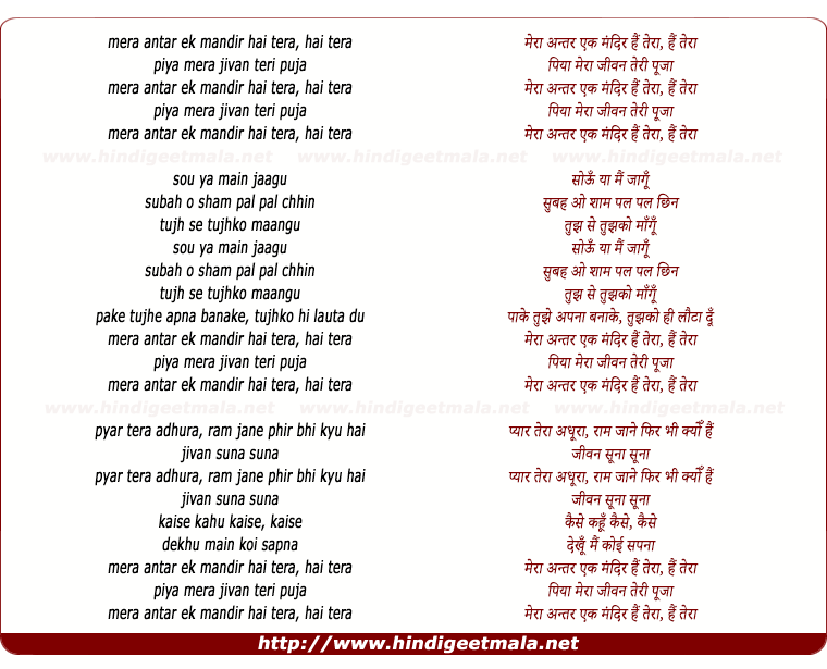 lyrics of song Meraa Antar Ek Mandir Hai Teraa