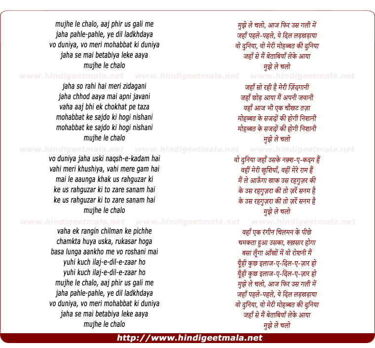 lyrics of song Mujhe Le Chalo Aaj Phir Us Gali Men