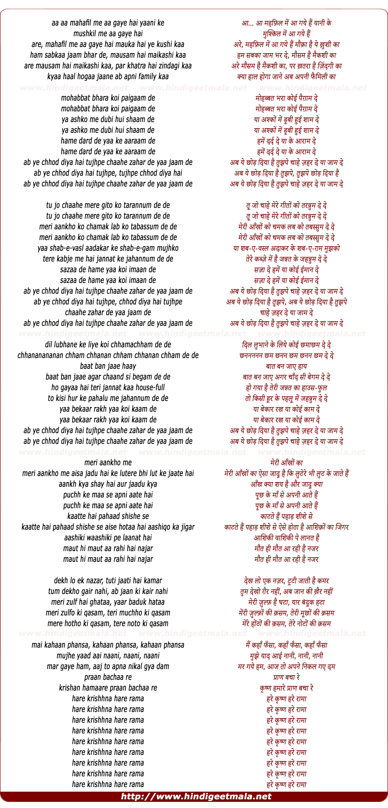 lyrics of song Mohabbat Bharaa Koi Paigaam De Yaa Ashkon Men Dubi Hui Shaam De