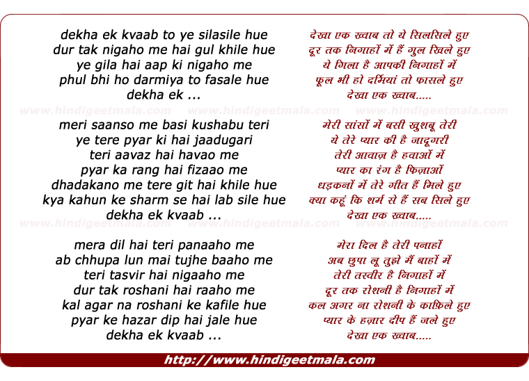 lyrics of song Dekha Ek Khwab To Ye Silasile Huye