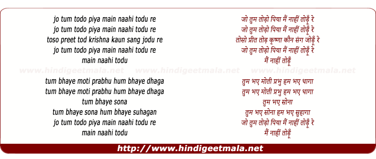 lyrics of song Jo Tum Todo Piyaa, Main Nahin Todun Re
