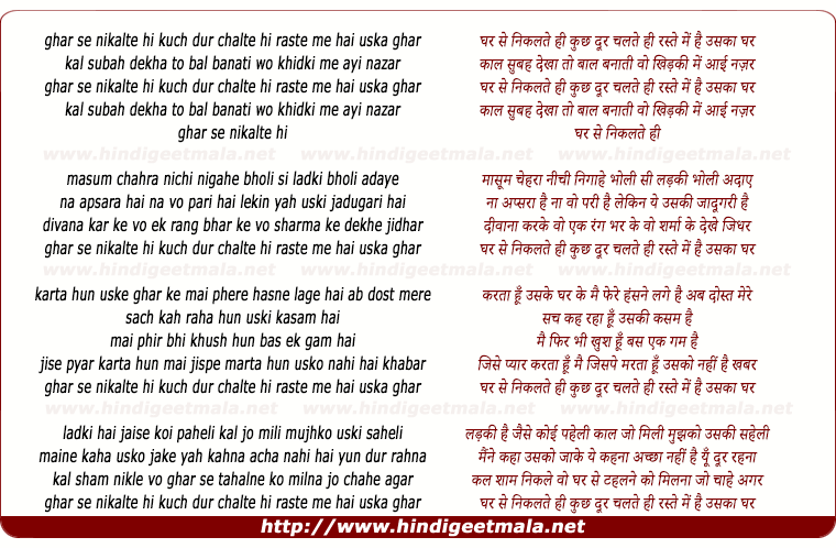 lyrics of song Ghar Se Nikalate Hi Kuchh Dur Chalate Hi
