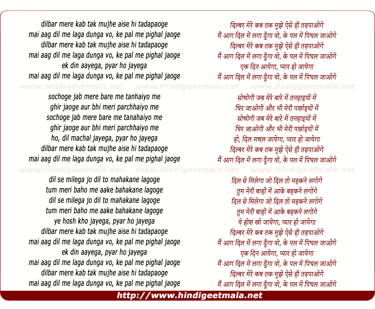 lyrics of song Dilbar Mere Kab Tak Mujhe Aise Hi Tadapaaoge