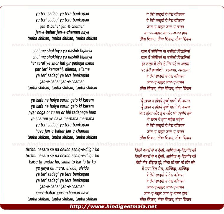 lyrics of song Ye Teri Sadagi, Ye Tera Baankpan