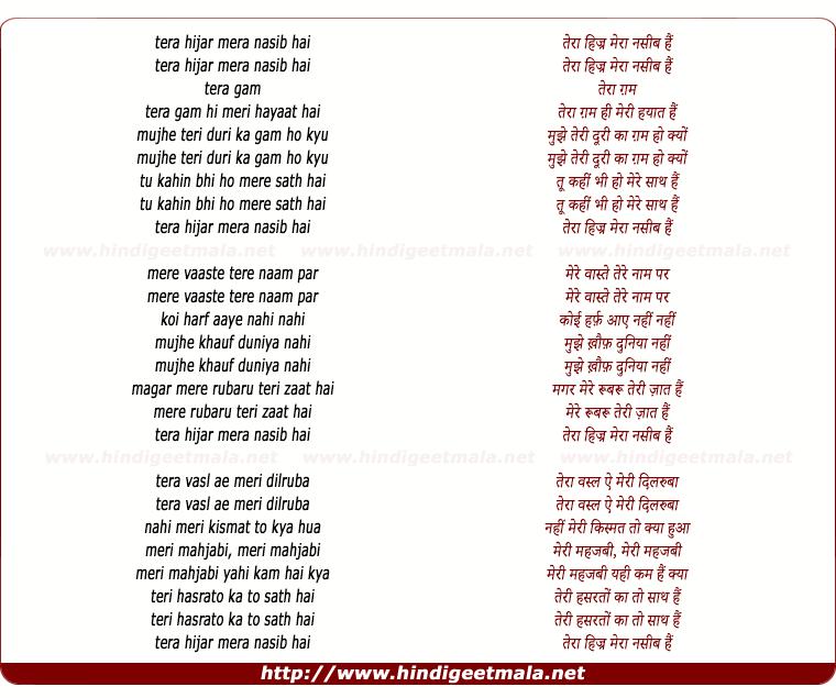 lyrics of song Teraa Hijr Meraa Nasib Hai, Teraa Gam Hi Meri Hayaat Hai