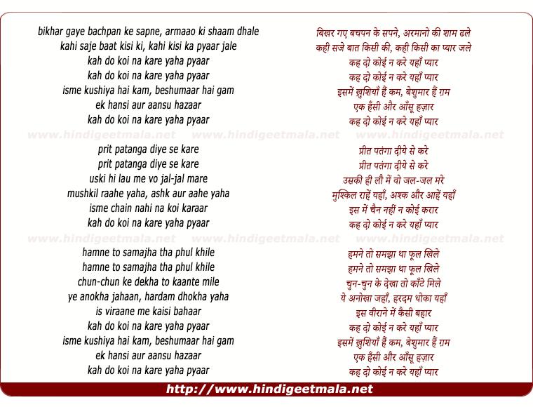 lyrics of song Kah Do Koi Na Kare Yaha Pyaar