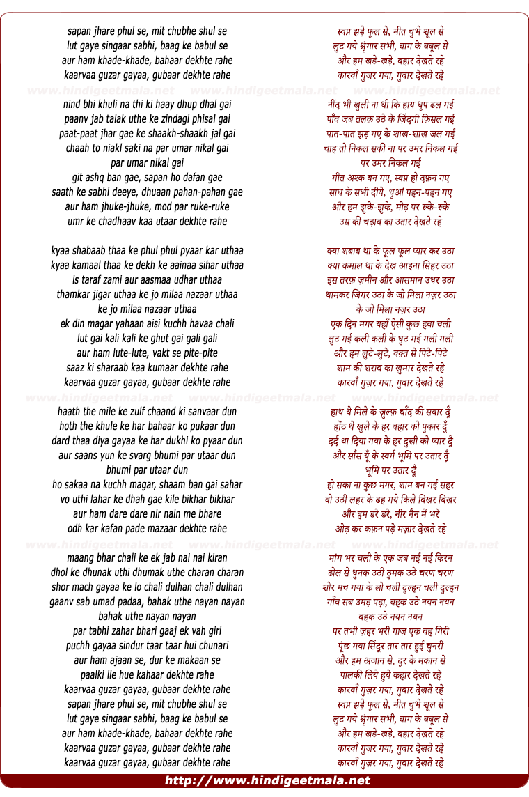 lyrics of song Karvaan Guzar Gaya, Gubar Dekhte Rahe