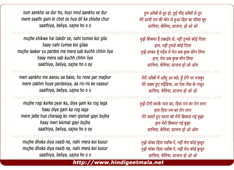 lyrics of song Tum Aankhon Se Dur Ho