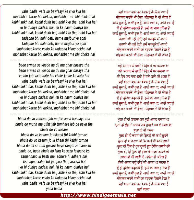 lyrics of song Yahaan Badalaa Vafaa Kaa Bevafaai Ke Sivaa Kyaa Hai