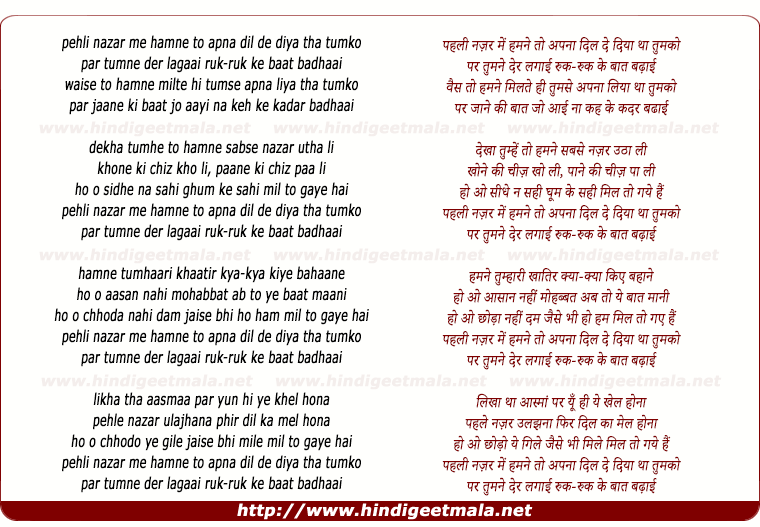 lyrics of song Pahali Nazar Me Hamne To Apna
