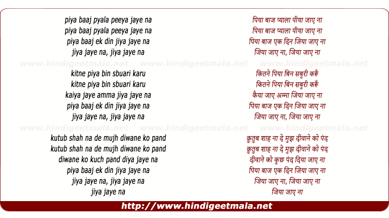 lyrics of song Piyaa Baaj Pyaalaa Piyaa Jaae Na